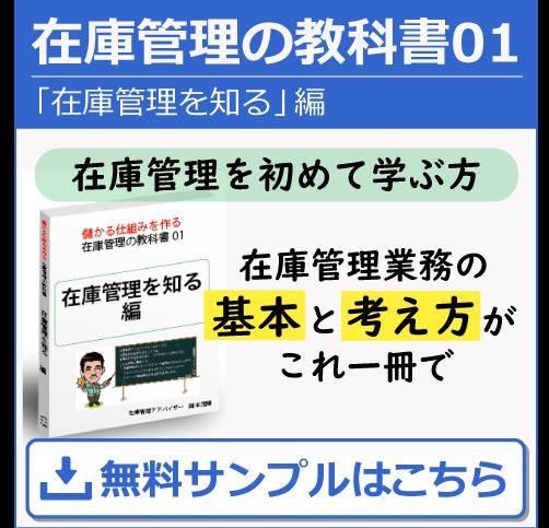在庫管理の教科書無料サンプルDL