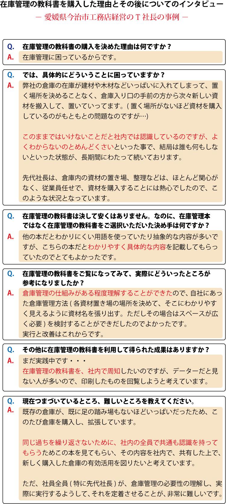 在庫管理の教科書Q&A