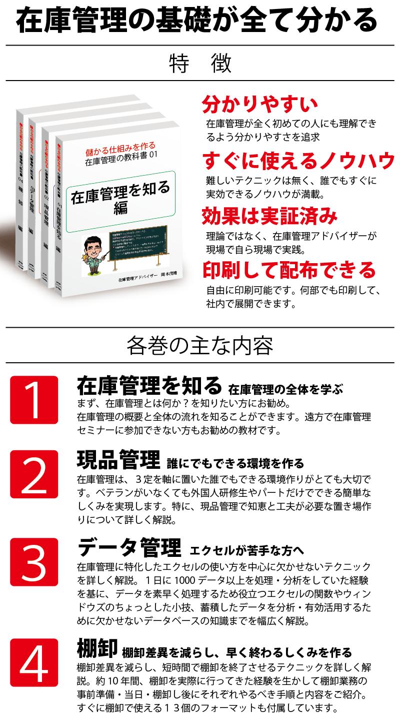 在庫管理の教科書の特徴