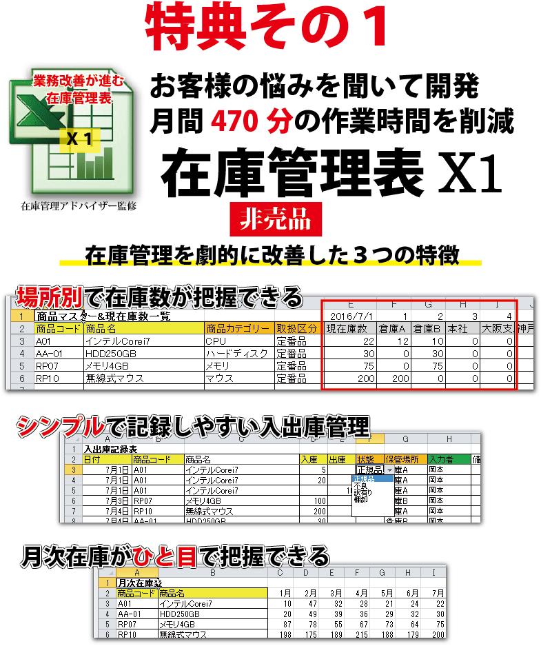 特典-在庫管理書式X1