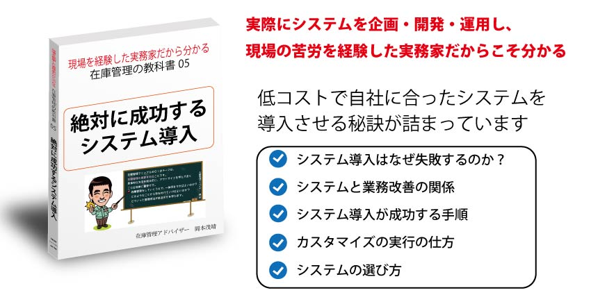 在庫管理の教科書05-システム導入を成功させる