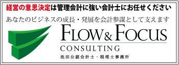 池田公認会計士・税理士事務所