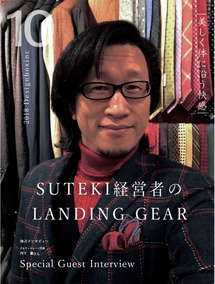 SUTEKI経営者のLANDING GEAR
