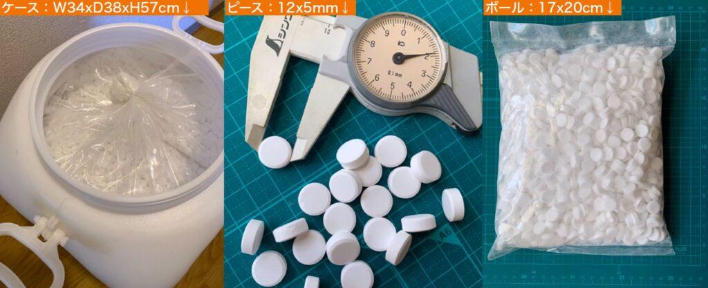 次亜塩素酸タブレット