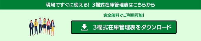 """""""3欄式在庫管理表のダウンロード"""""""